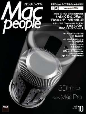 20130829_yohiro_macpeople01