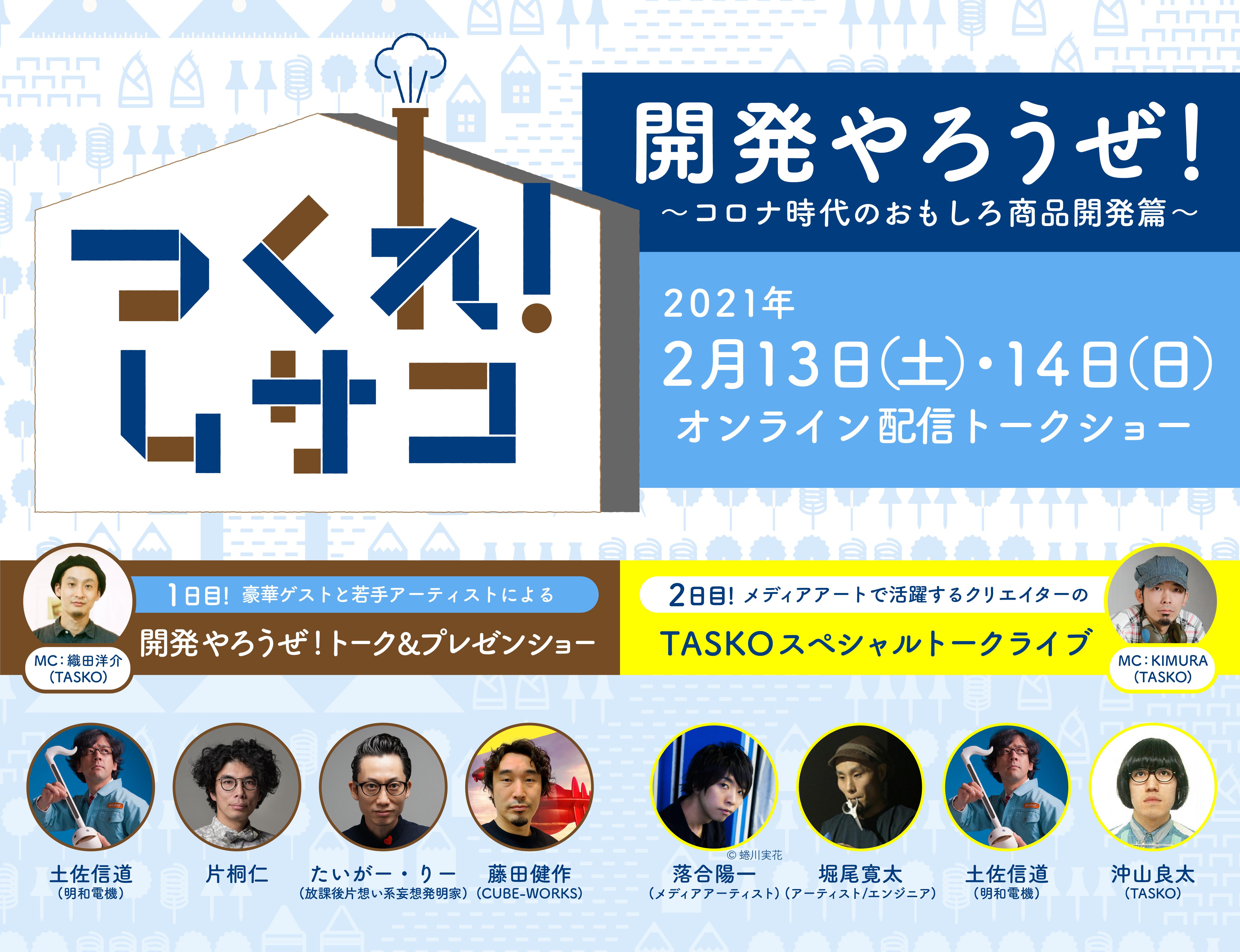 つくれ!ムサコ vol.10 『開発やろうぜ!』トークイベント開催!