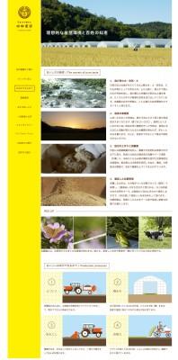 田中農園_2