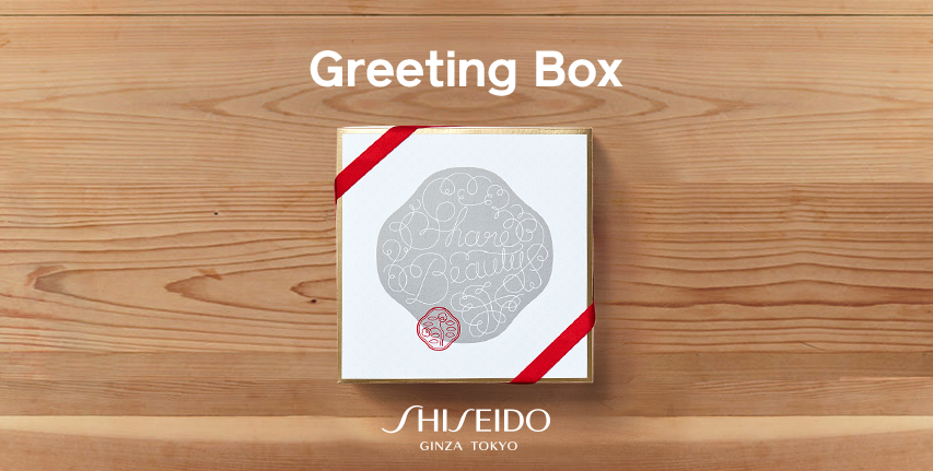 http://holiday.shiseido.com