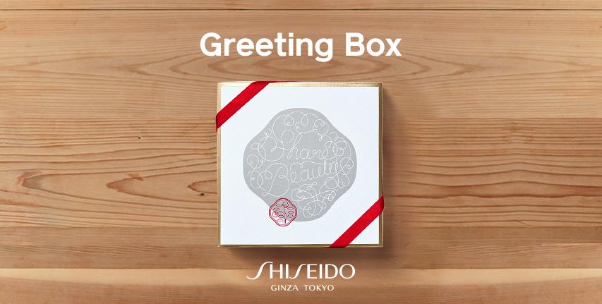 http://holiday.shiseido.com