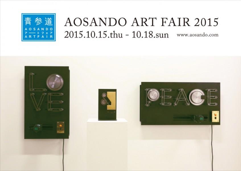 aosando_artfair_2015