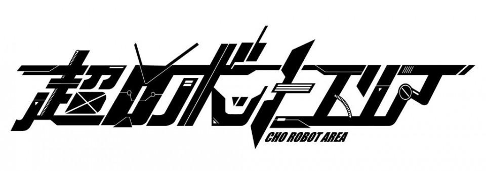 cho_roboarea_logo