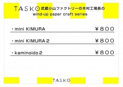 fujirock_price_all_kimura01