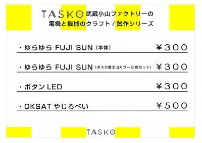 fujirock_price_tasko