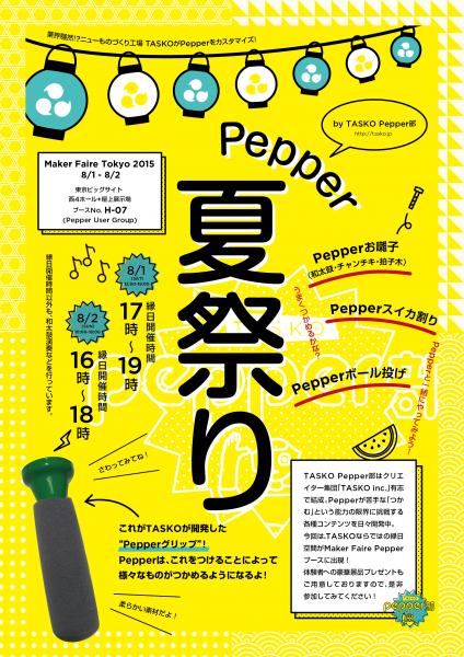 pepper_makers_poster_0730_v2-01_fin