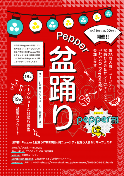 pepper_makers_poster_0817-01