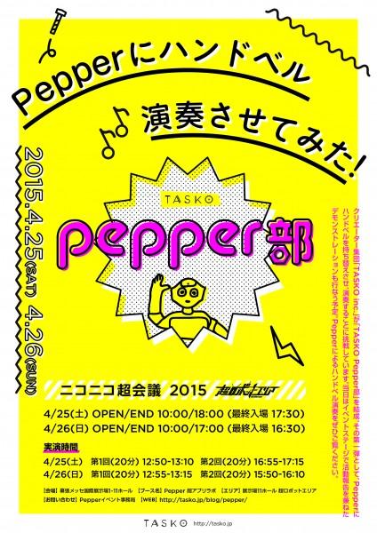 pepper_nicocho_0423-02