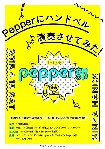pepperbu_ginzahands-01