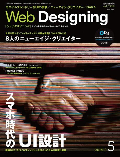 webdesignnning_omote